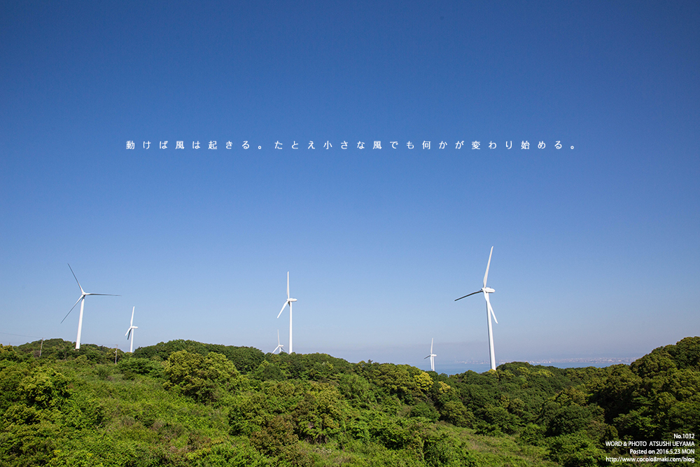 1032.動けば風は起きる