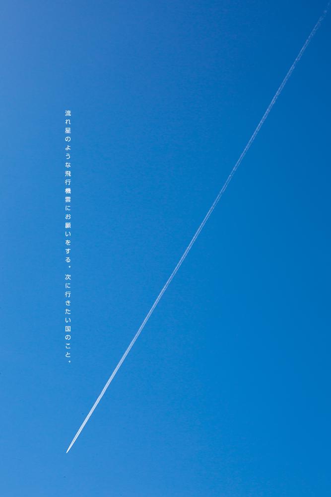 1036.流れ星のような飛行機雲