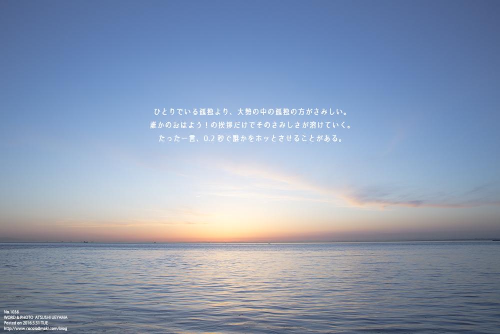 1038.大勢のなかの孤独