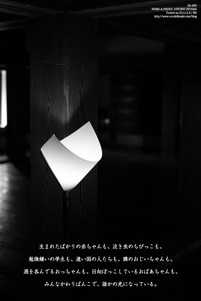 490.かわりばんこで誰かの光になっている