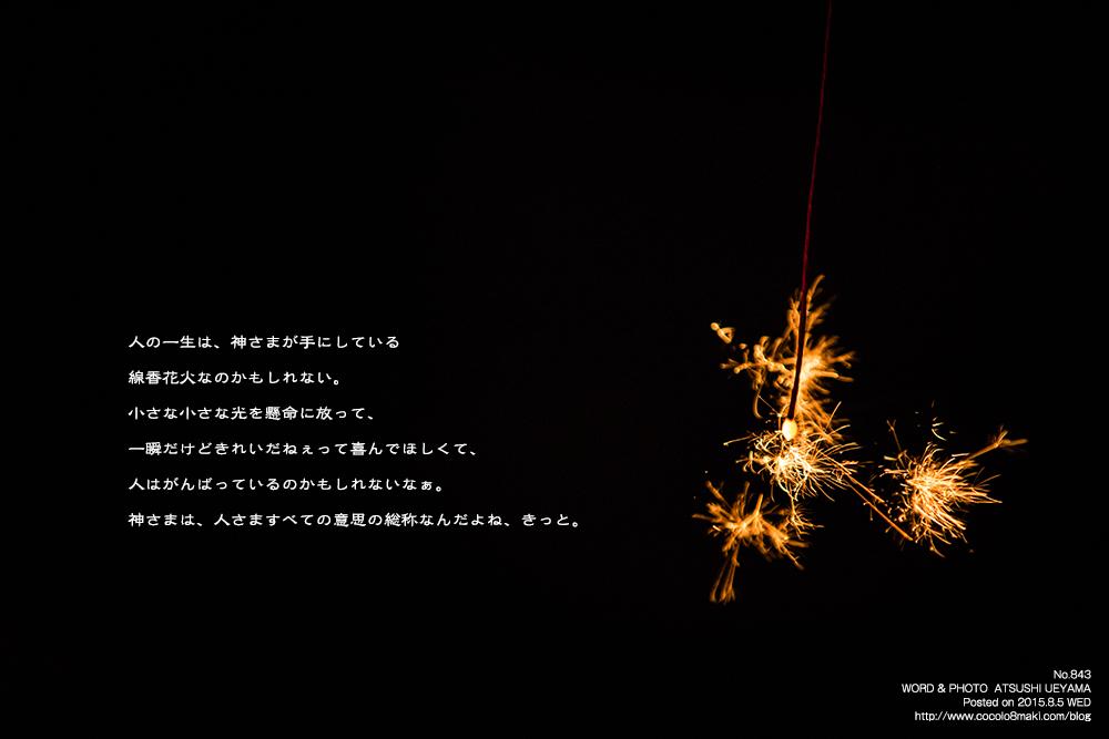 843.人の一生は神様の線香花火