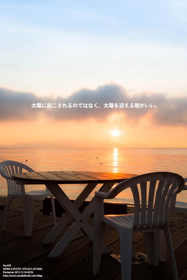 449.太陽に起こされるのではなく太陽を迎える朝がいい