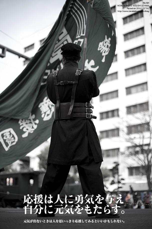 484.応援は人に勇気を与え自分に元気をもたらす